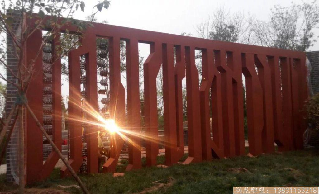 公园景墙雕塑